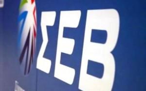 SEB - ΣΕΒ