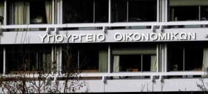 ypoyrgeio_oikonomikon-708_7