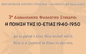 FILOLOGIKO SYNEDRIO 1