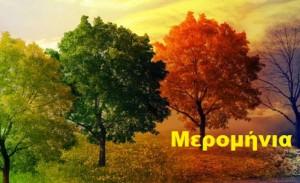 MEROMHNIA