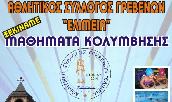 ΚΟΛΥΜΒΗΣΗ - Γρεβενά – ΝΕΑ- ΕΙΔΗΣΕΙΣ – news- GREVENA TV - O No 1 ... 43d83d9e688