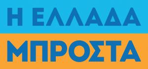 ellada mprosta final logo