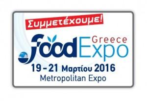 3η-food-expo-2016