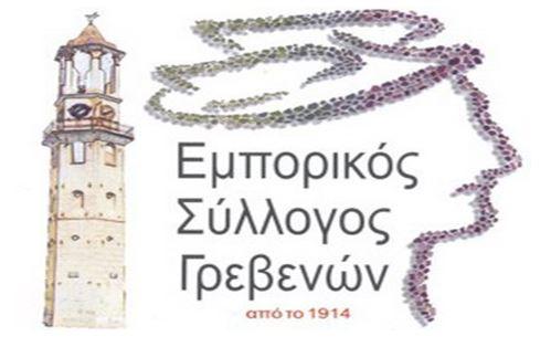 Το νέο  ΔΣ του Εμπορικού Συλλόγου Γρεβενών (ονόματα)