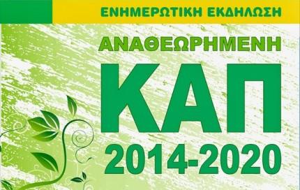 ΝΕΑ-ΚΑΠ-2014-2020