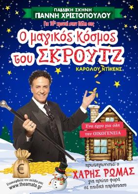 10x14cm_O_MAGIKOS_KOSMOS_TOU_SKROUTZ_new_001