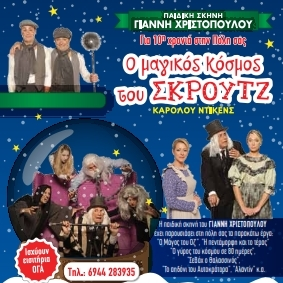10x14cm_O_MAGIKOS_KOSMOS_TOU_SKROUTZ_new_002
