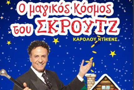 10x14cm_O_MAGIKOS_KOSMOS_TOU_SKROUTZ_new_0022