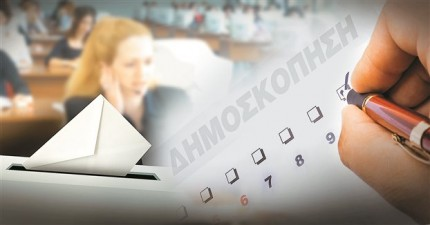 dhmoskophsh  - δημοσκοπηση