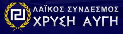 logo-xrysi_aygi