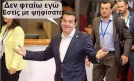 tsipras twit