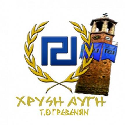 xrysh aygh grebena