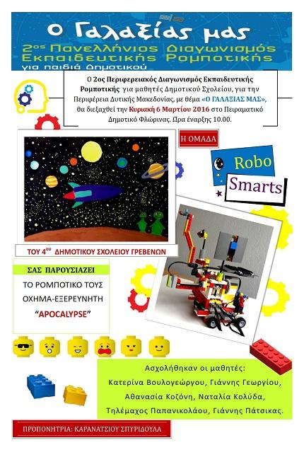 Αφίσα RoboSmarts_site_002