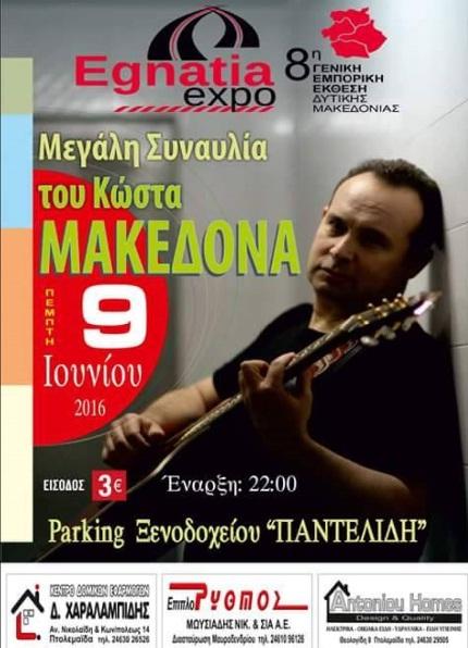 makedo 2