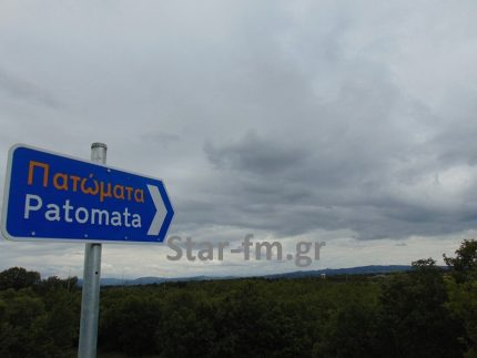 patvmata πατωματα star-fm.gr