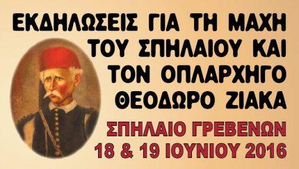 Αφίσα 2016 1