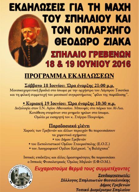 Αφίσα 2016
