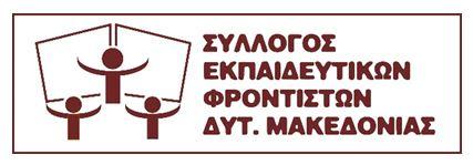 ekpaideytikoi dyt makedonias