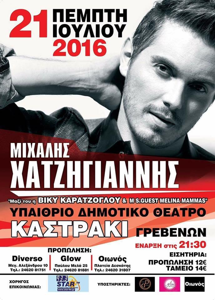 xatzigiannis grevena (1)