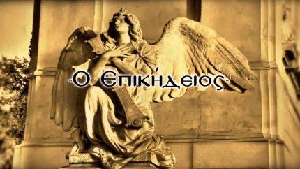 epikhdeios-  επικηδειος