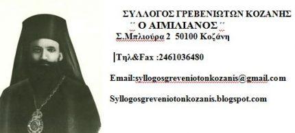 grebeniotvn kozanhw aimilianos αιμιλιανοσ
