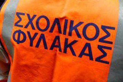 SXOLIKOS FYLAKAS