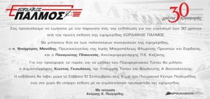 30xronia_prosklish
