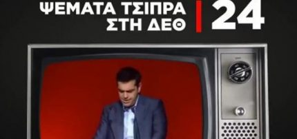 tsipras deu