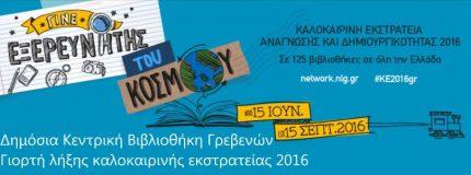ΔΗΚΕΒΙ ΓΡΕΒΕΝΩΝ 2016