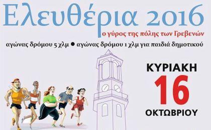 eleyueria-2016-2