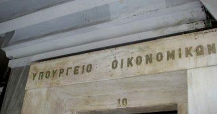 ypoyrgeio-oikonomikvn