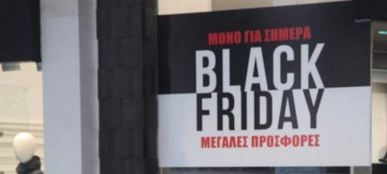 black-friday-prosfores-708