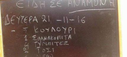 eidi_se_anamoni708