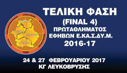 Οι τελικοί αγώνες Εφήβων της ΕΚΑΣΔΥΜ – Ο Πρωτέας, με λεωφορεία στο Final Four στην Κοζάνη – Δηλώστε συμμετοχή