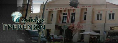 Οι 33 νέοι Δημοτικοί Σύμβουλοι του Δήμου Γρεβενών – Δείτε όλα τα ονόματα