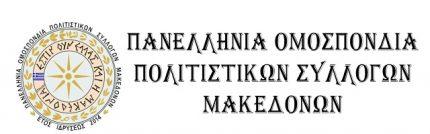 Μακεδονων Συλλογοι Μακεδονιας