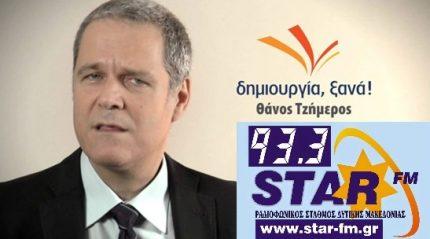 Τζημερος Tzhmero starfm