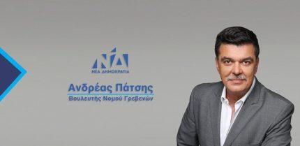 ΕΡΩΤΗΣΗ του Ανδρέα Πάτση για την ελλιπή στελέχωση της Εφορίας Αρχαιοτήτων Γρεβενών αλλά και την ανάγκη δημιουργίας Αρχαιολογικού Μουσείου στην περιοχή
