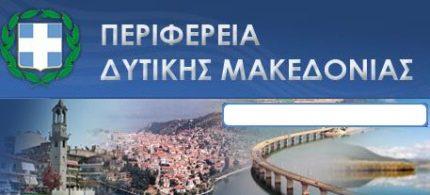 """50 εκ. για τον κορωνοϊό  """"μοιράζονται"""" 332 Δήμοι – Δείτε τα ποσά που λαμβάνουν οι δήμοι της Δυτικής Μακεδονίας  (Αρχείο pdf)"""