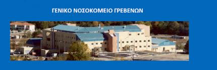 Τα  τμήματα  που θα λειτουργήσουν με τις αντίστοιχες ειδικότητες στο Δημόσιο Ινστιτούτο Επαγγελματικής Κατάρτισης (Δ.ΙΕΚ) Γ.Ν. Γρεβενών για το εκπαιδευτικό έτος 2020-2021