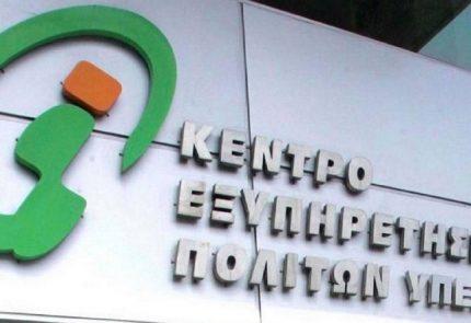 Δήμος Γρεβενών: Νέο ωράριο λειτουργίας για τα Κέντρα Εξυπηρέτησης Πολιτών (ΚΕΠ)