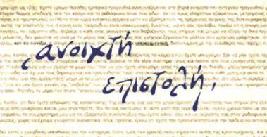 epistolh