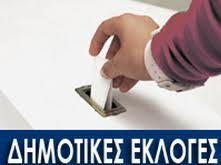 ΔΗΜΟΤΙΚΕΣ ΕΚΛΟΓΕΣ
