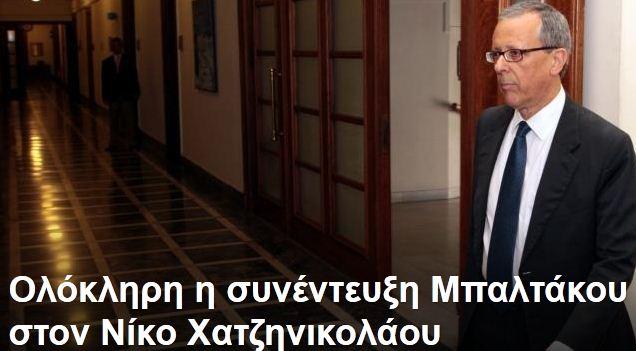 ΜΠΑΛΤΑΚΟΣ