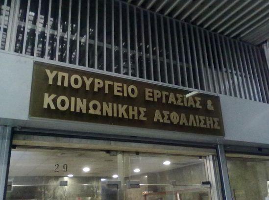 ΥΠΟΥΡΓΕΙΟ ΕΡΓΑΣΙΑΣ