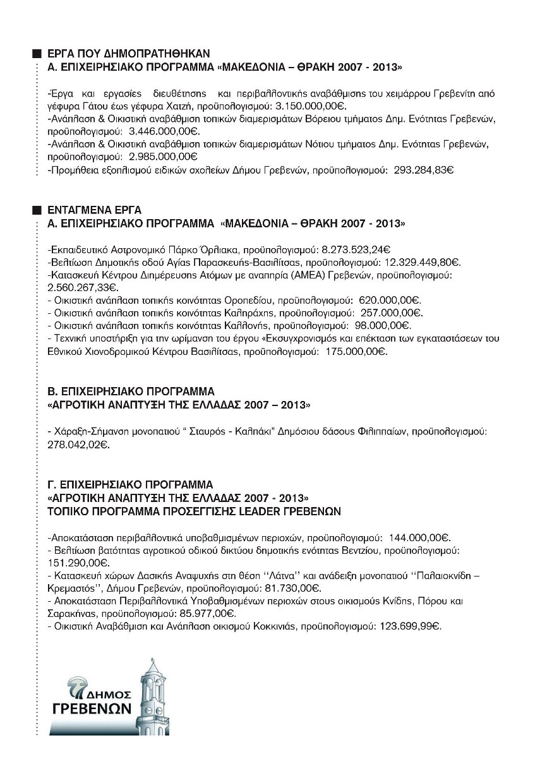 DimosGrevenon_A5_Page_05