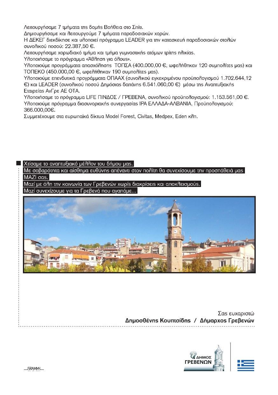 DimosGrevenon_A5_Page_08