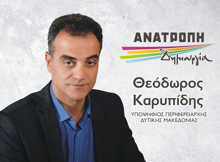 KARYPIDHS.ANATROPH