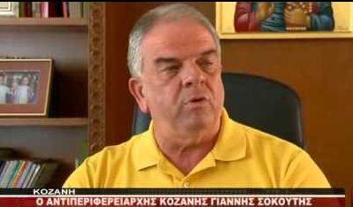 ΓΙΑΝΝΗΣ ΣΟΚΟΥΤΗΣ WEST TV