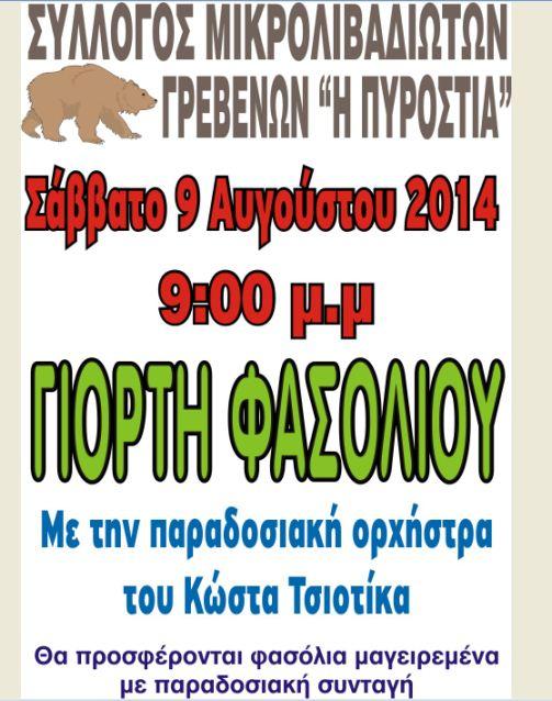 γιορτη φασολιου 2014